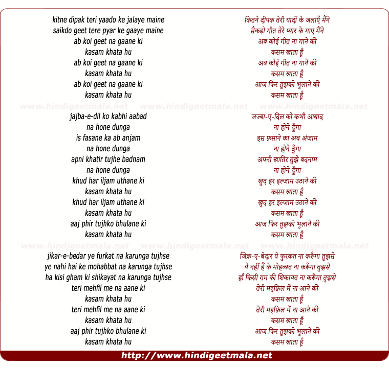 lyrics of song Kitne Deepak Teri Yaado Ke Jalaye Nahi
