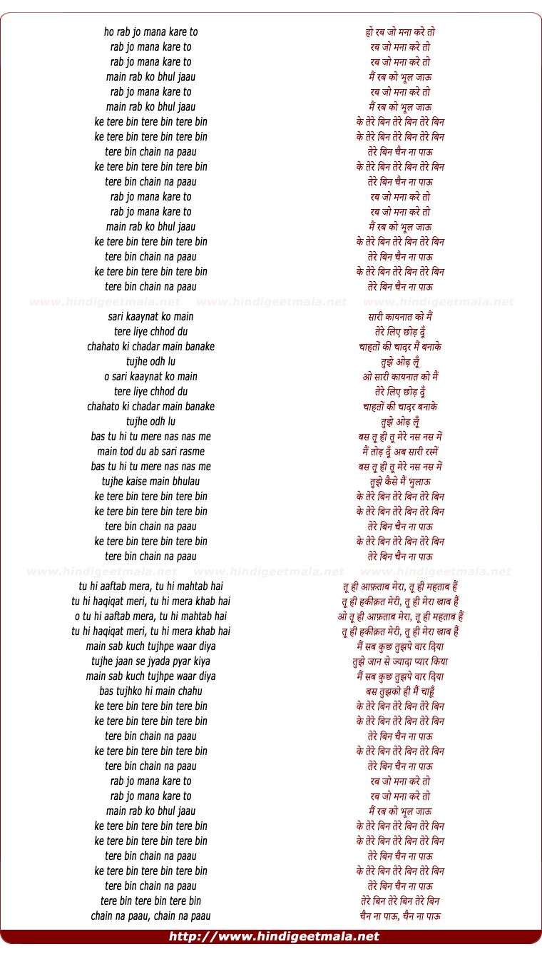 lyrics of song K Tere Bin Chain Na