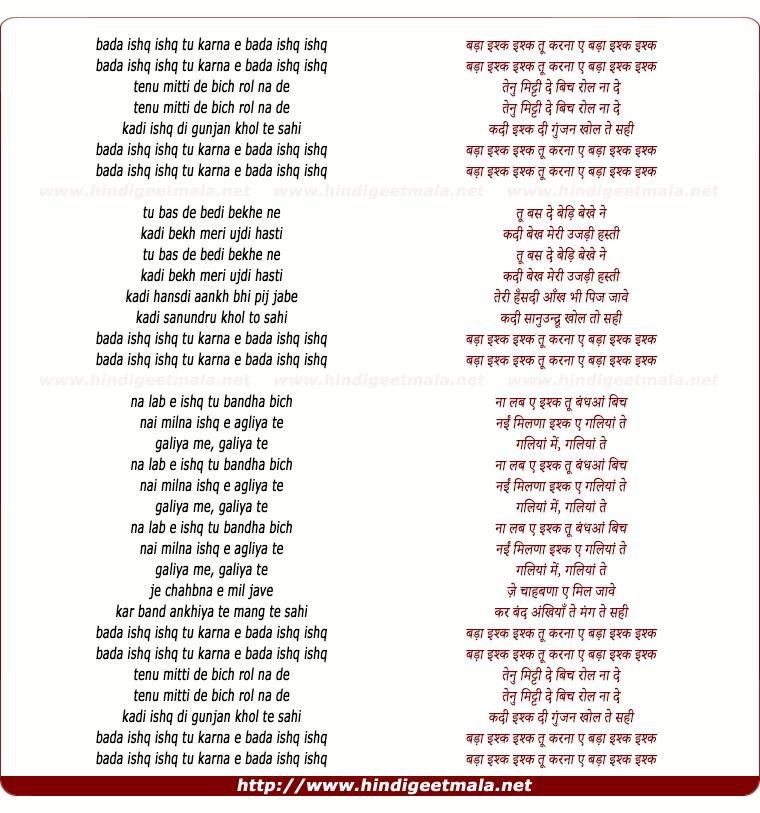 lyrics of song Bada Ishq Ishq