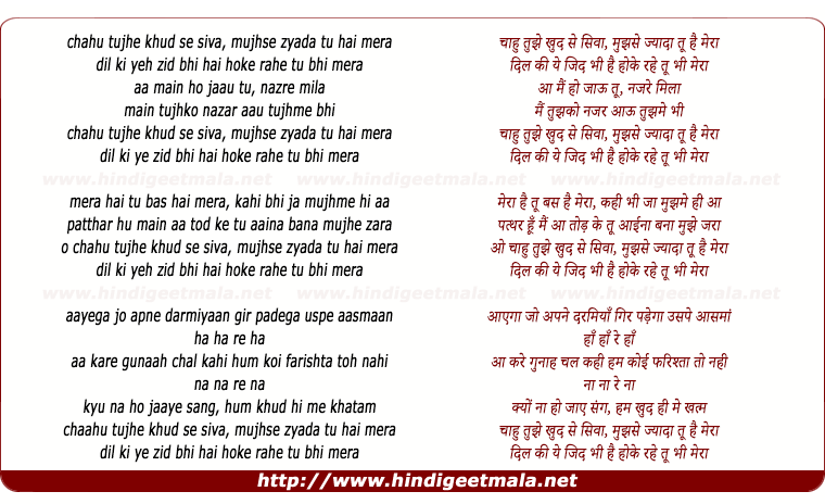 lyrics of song Zid