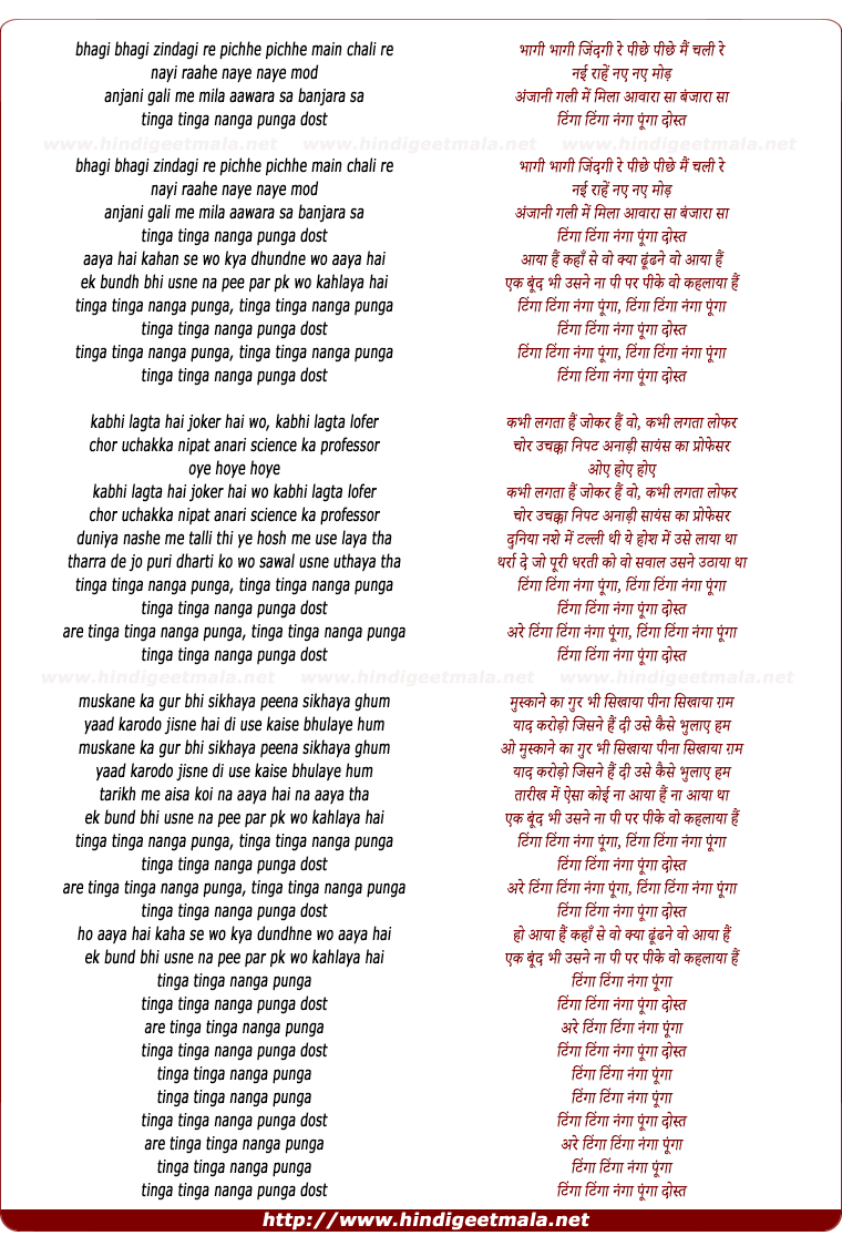 lyrics of song Nanga Punga Dost