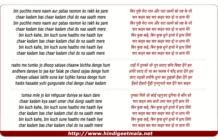 lyrics of song Chaar Kadam