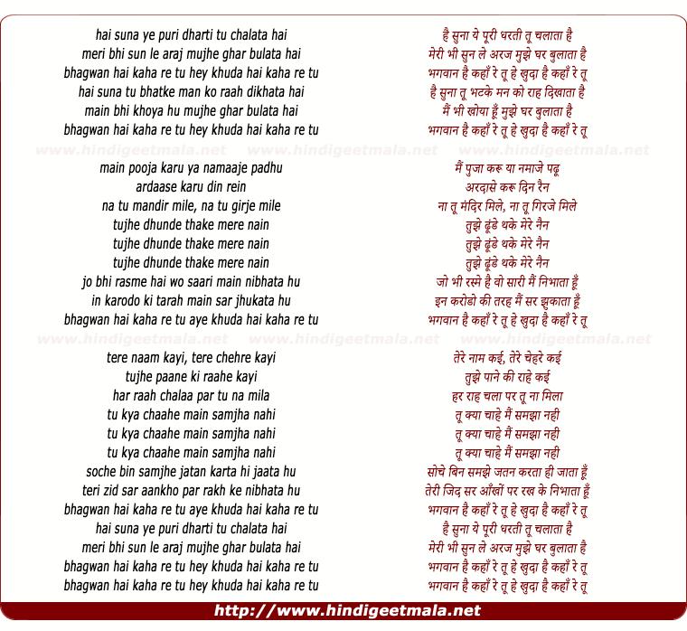 lyrics of song Bhagwan Hai Kaha Re Tu