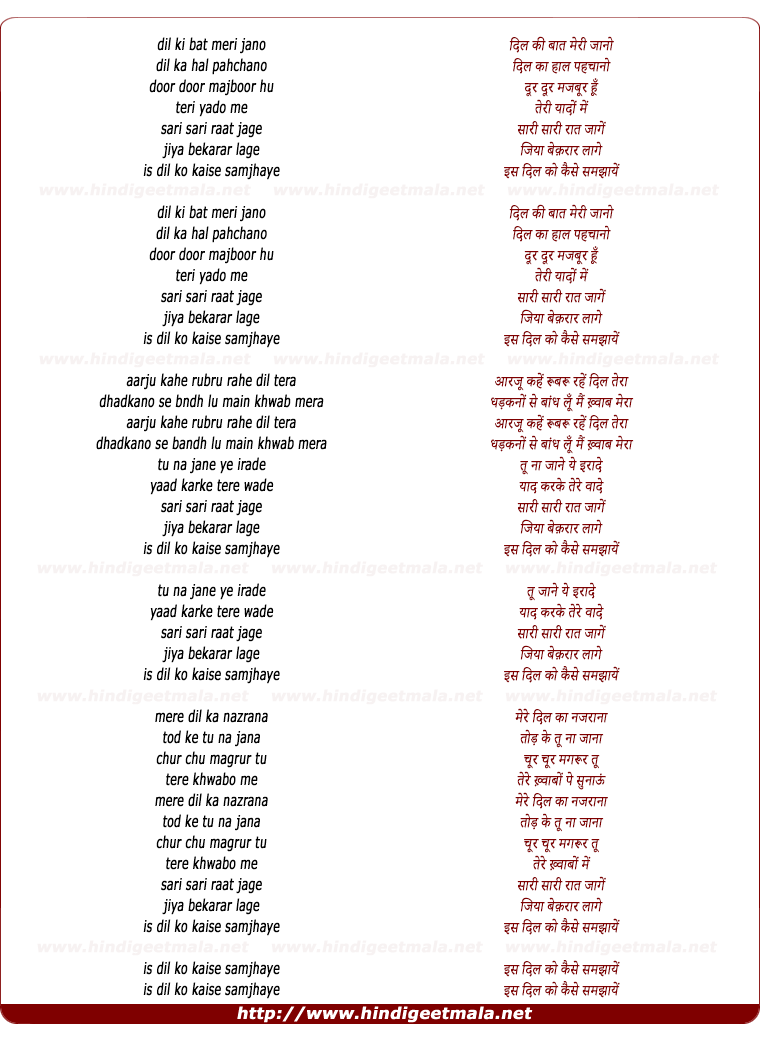 lyrics of song Kaise Samjhaye