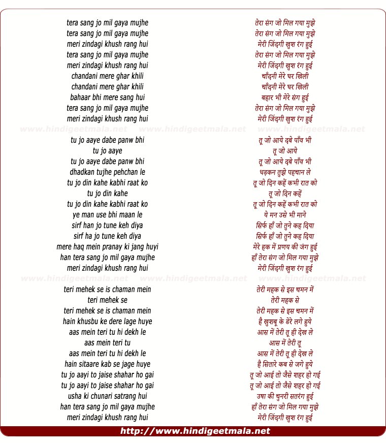 lyrics of song Tera Sang Jo