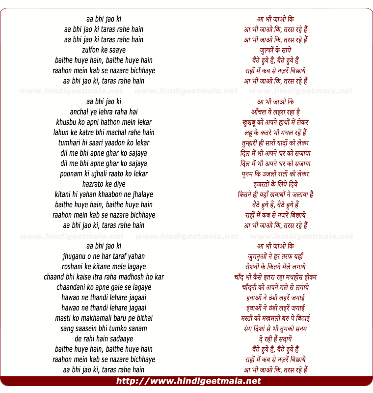 lyrics of song Aa Bhi Jao Ki