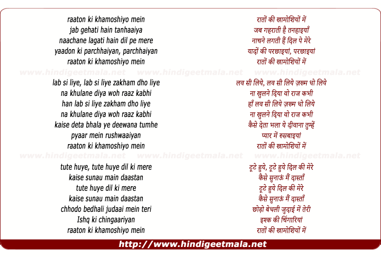 lyrics of song Raato Ki Khamoshi