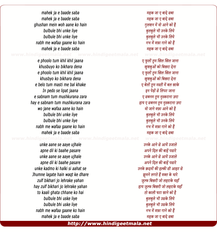 lyrics of song Mehek Ja Ye Baade Saba