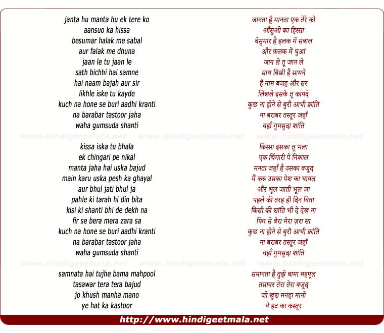 lyrics of song Aadhi Krant