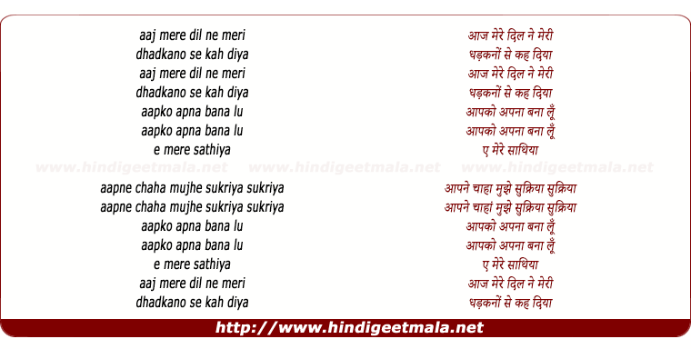 lyrics of song Aaj Mere Dil Ne Meri