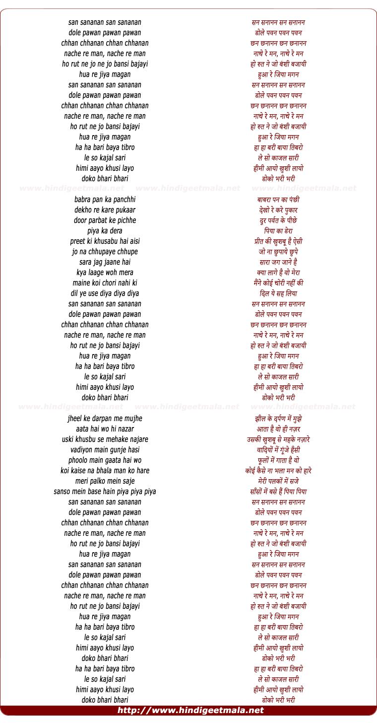 lyrics of song Rut Ne Jo Bansi Bajayi