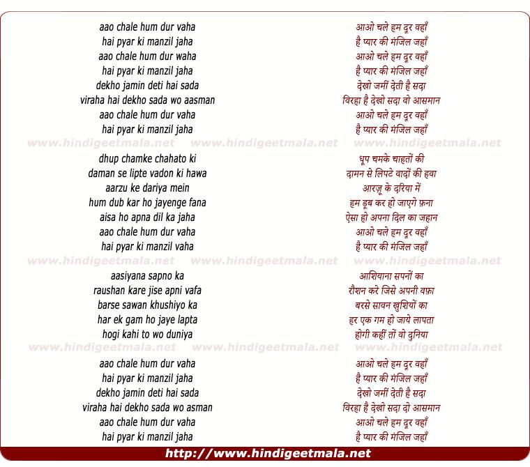 lyrics of song Aavo Chalen Dur Hum Dur Waha