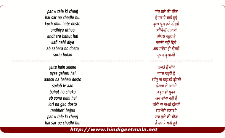lyrics of song Mere Bhai Ki Ek Kavita