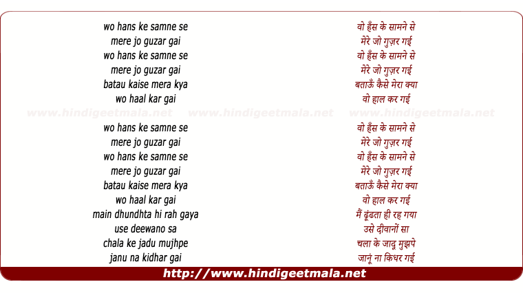 lyrics of song Mere Samne Se Wo