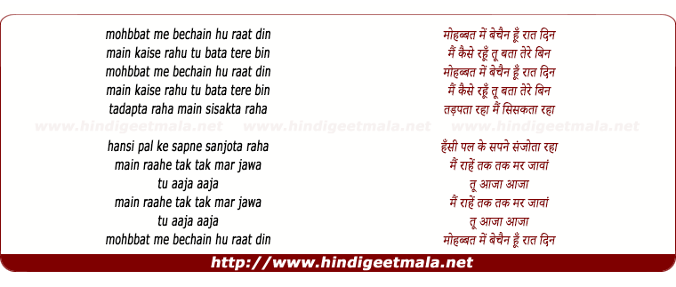 lyrics of song Na Jiya Jaye Yaar Bina