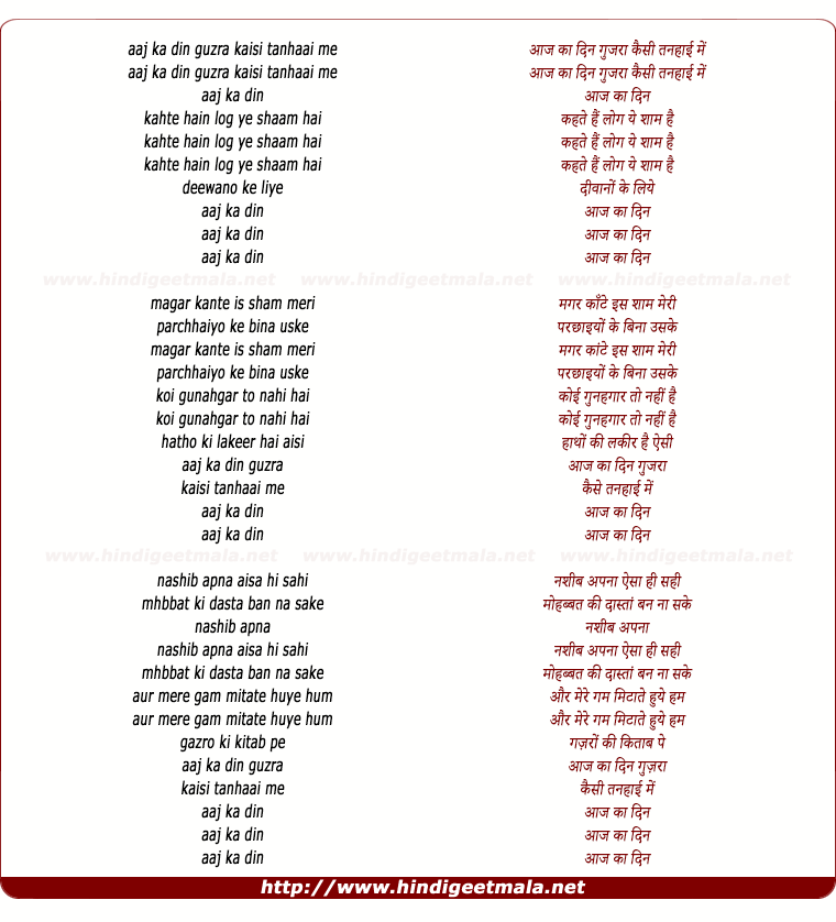lyrics of song Aaj Ka Din