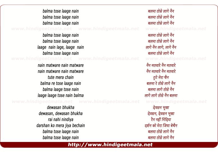 lyrics of song Balma Tose Laage Nain (Male)