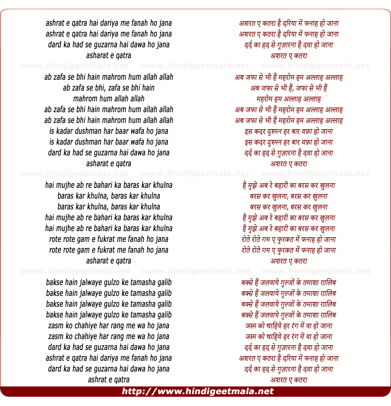 lyrics of song Ahsrat-e-qatra Hai