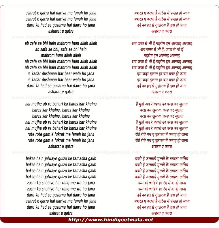lyrics of song Ahsrat-E-Qatra Hai