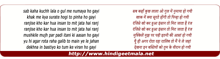 lyrics of song Sab Kaha Kuchh Lala-o-gul Me