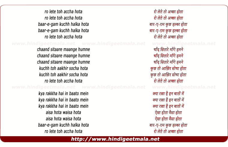 lyrics of song Ro Lete Toh Achha Hota
