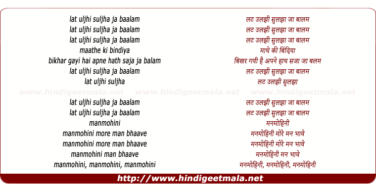 lyrics of song Manmohini More