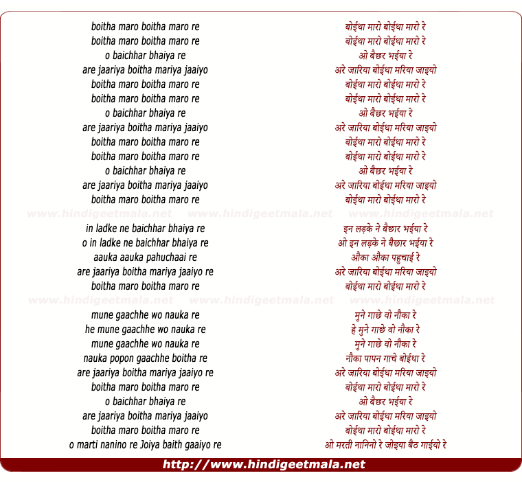 lyrics of song Boitha Maaro Re