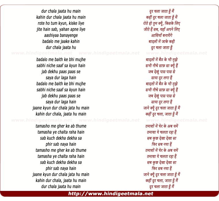 lyrics of song Durr Chala Jata Hu Mai