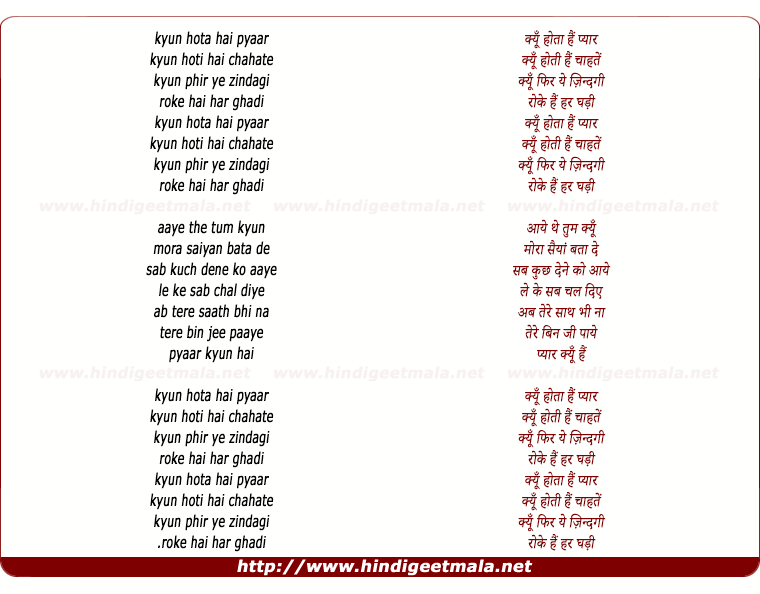 lyrics of song Kyo Hota Hai Pyar