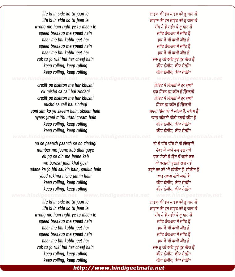 lyrics of song Keep Rolling