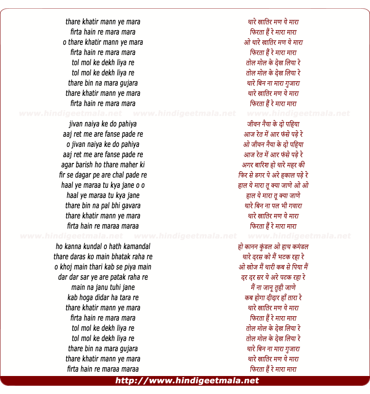 lyrics of song Thare Khatir Man Ye Mara
