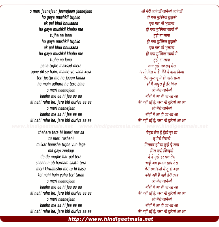 lyrics of song O Meri Jaane Jaan