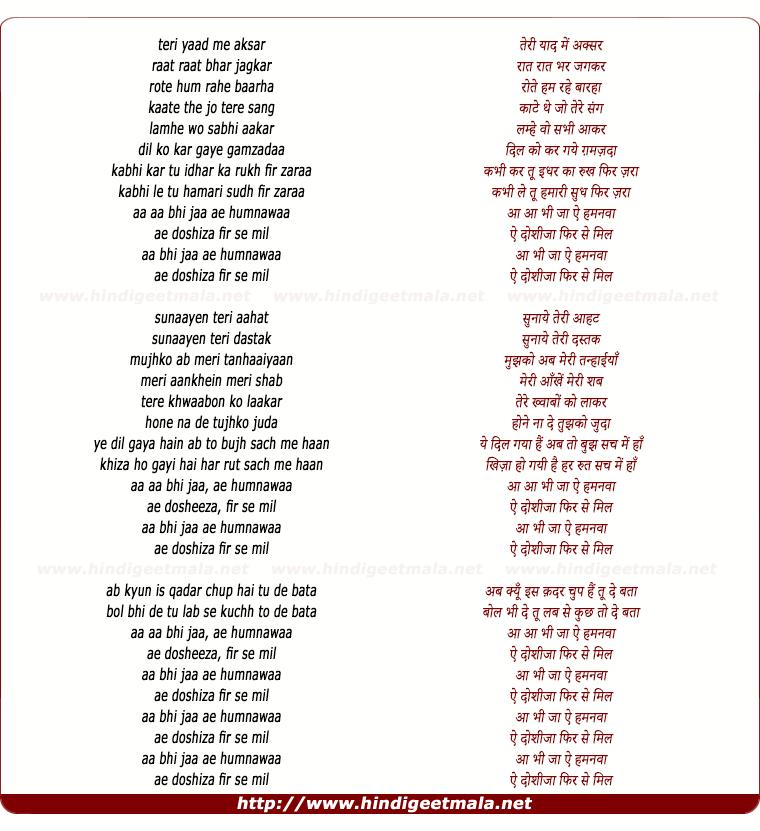 lyrics of song Ae Dosheeza