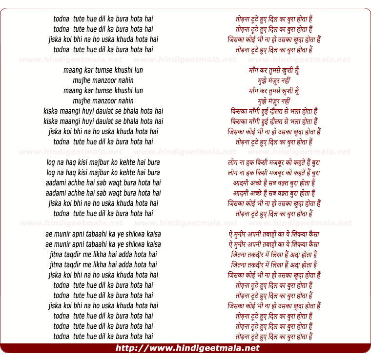 lyrics of song Todna Tute Hue Dil Ka