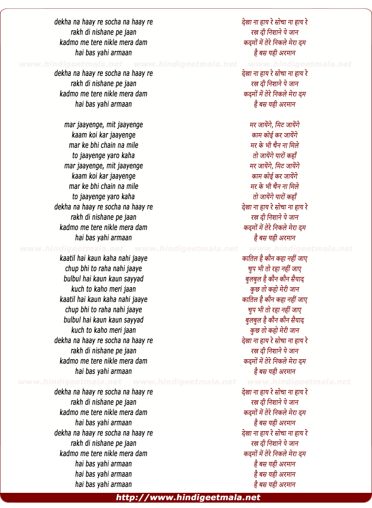 lyrics of song Dekha Naa Haay Re