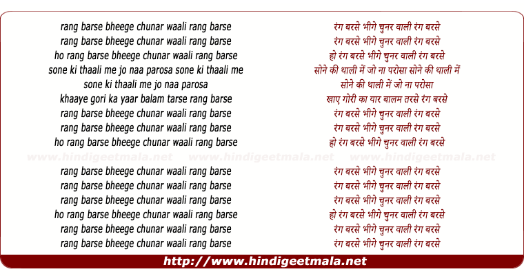 lyrics of song Rang Barse Bhige Chunar Waali