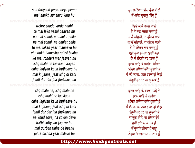 lyrics of song Sun Fariyaad Peeraan Deya Peera (Hoo)