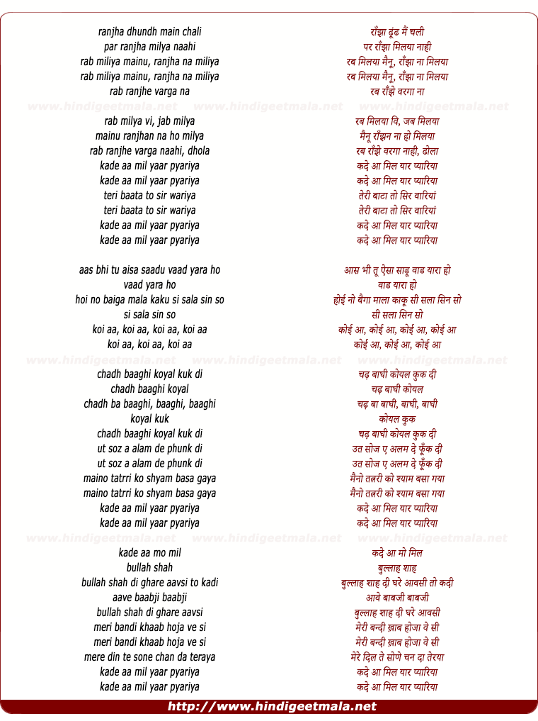 lyrics of song Aa Mil Yaar