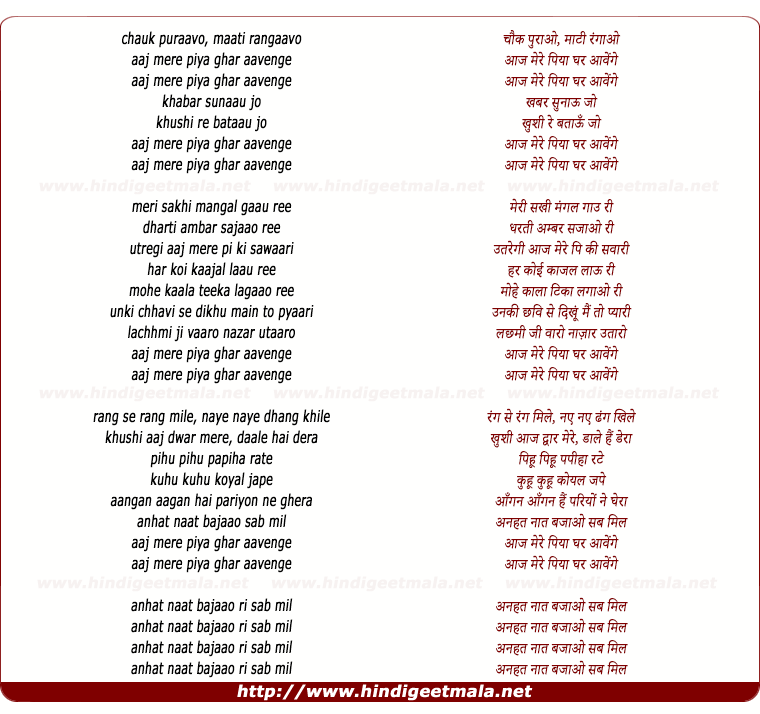 lyrics of song Piya Ghar Aavenge