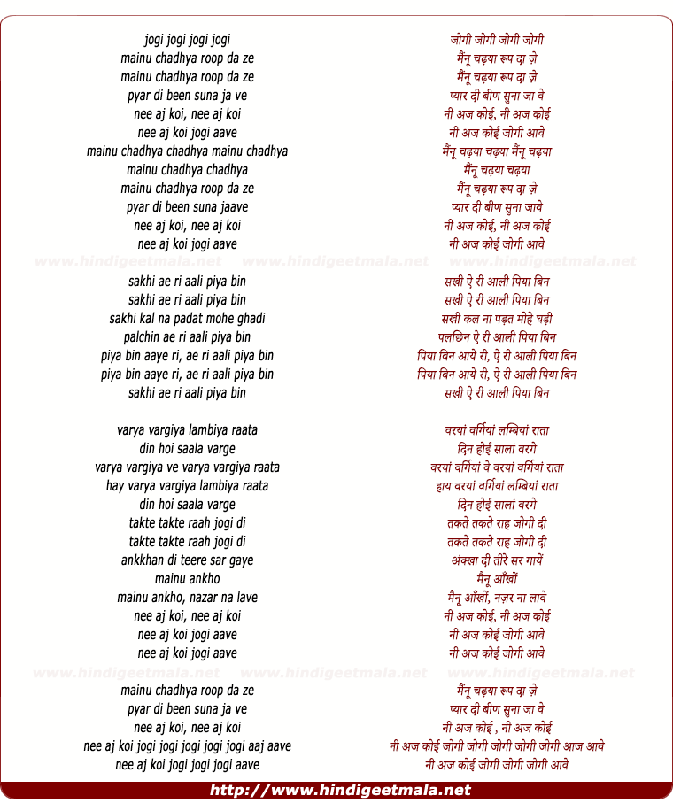 lyrics of song Jogi Jogi