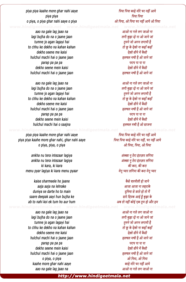 lyrics of song Aao Naa Gale Lagao Naa