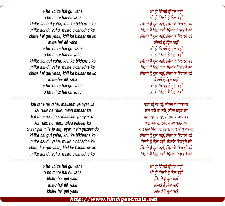 lyrics of song Khilte Hai Gul