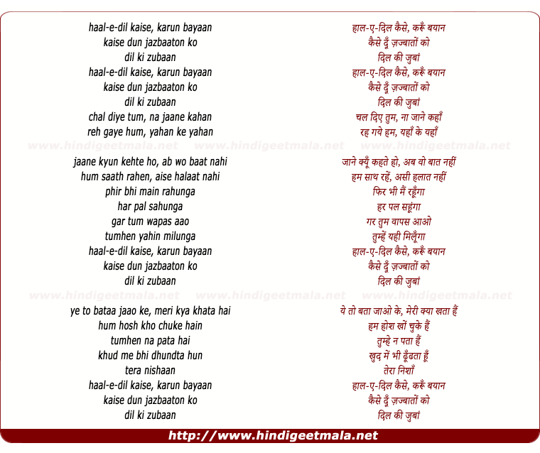 lyrics of song Hal -E - Dil