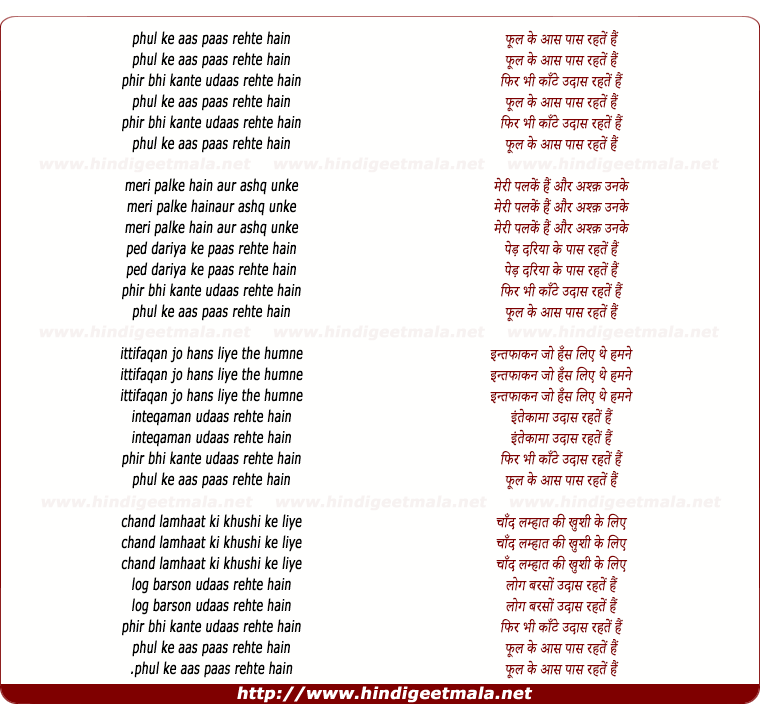 lyrics of song Phool Ke Aas Paas Rahte Hai