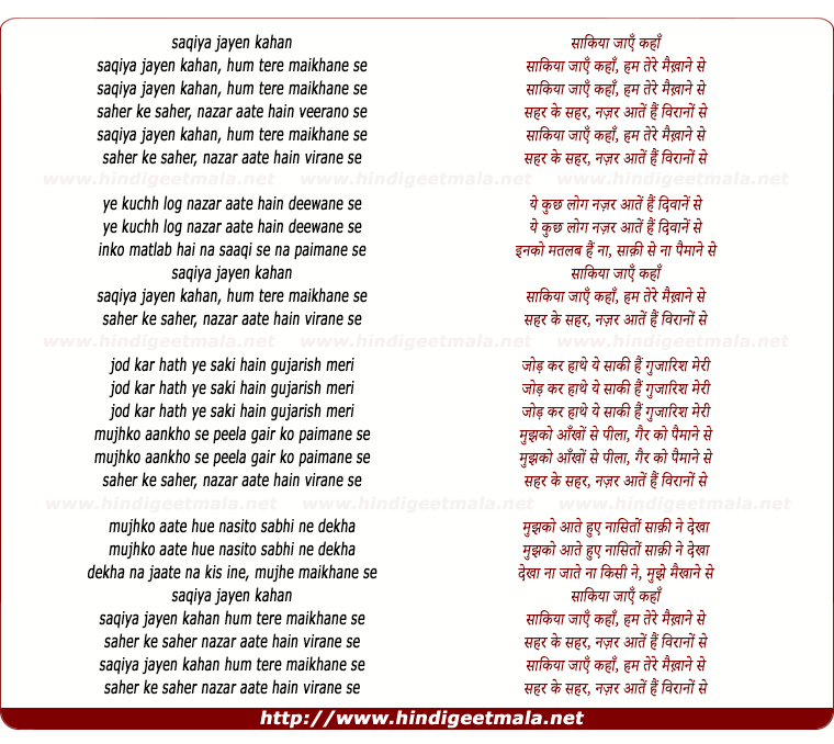 lyrics of song Sakiya Jaaye Kaha