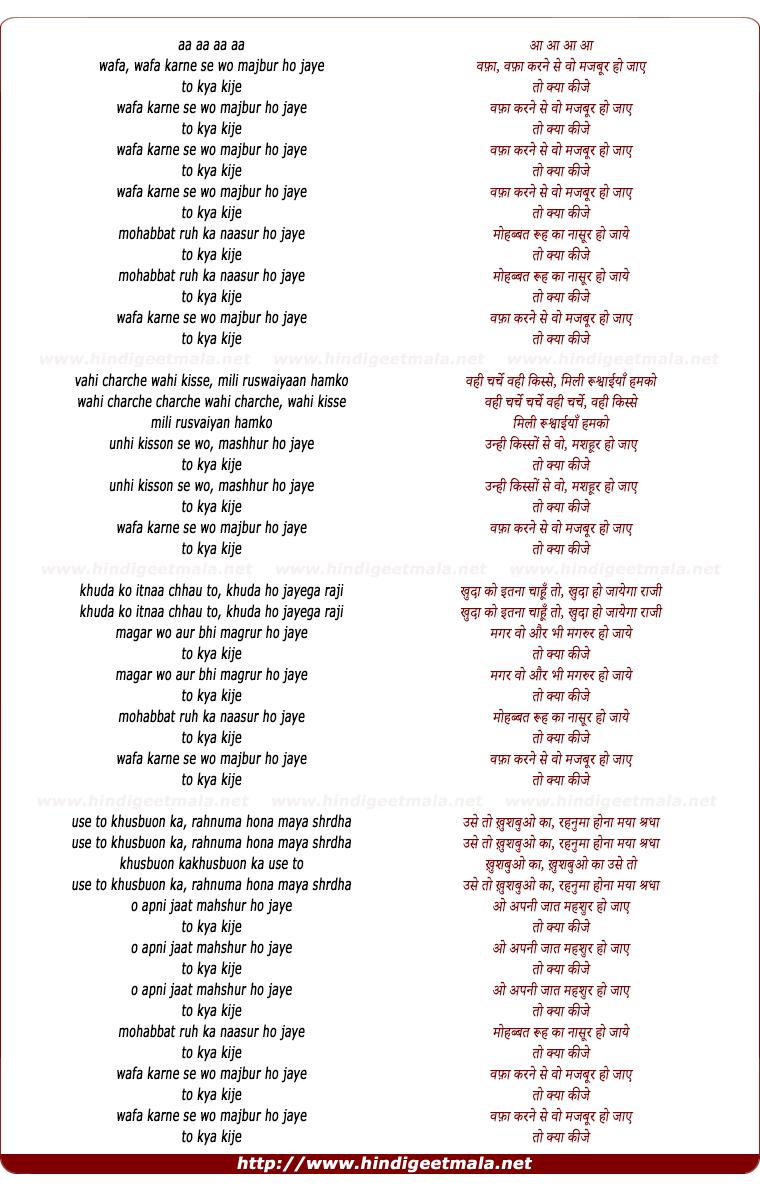 lyrics of song Wafa Karne Se
