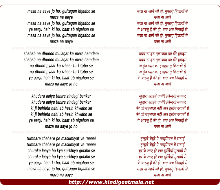 lyrics of song Maza Na Aaye
