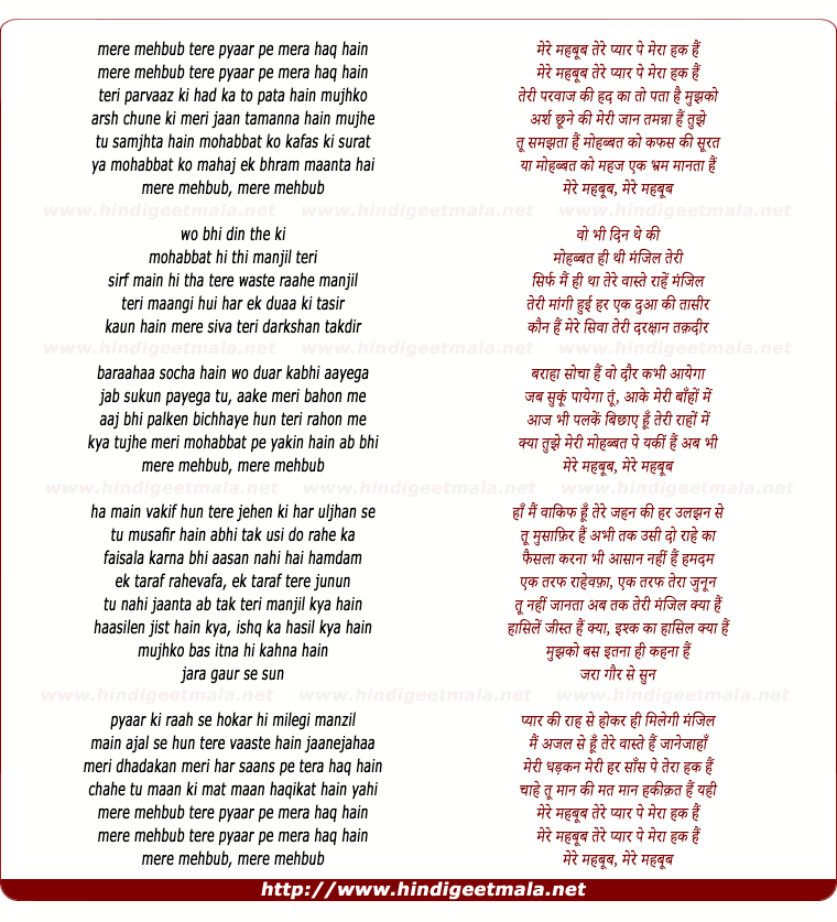 lyrics of song Mere Mehboob