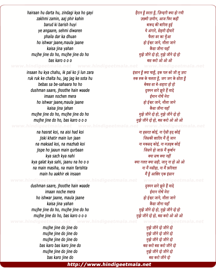 lyrics of song Jine Do