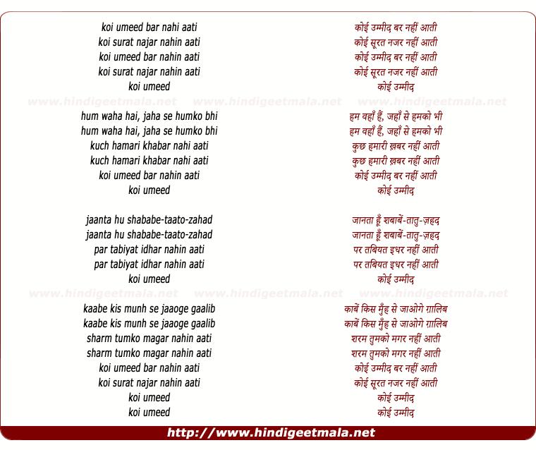lyrics of song Koi Ummeed